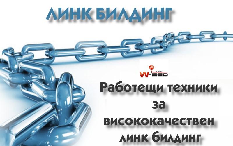 Линк билдинг България
