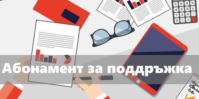 Поддръжка и управление на сайт, следене за злонамерени действия и актуализации