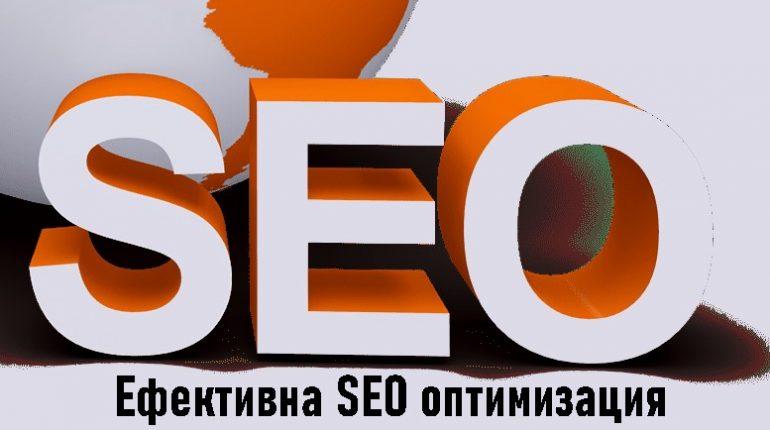 Ефективно SEO оптимизиране на сайт