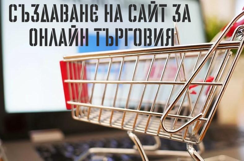 SEO оптимизация на сайт за онлайн търговия