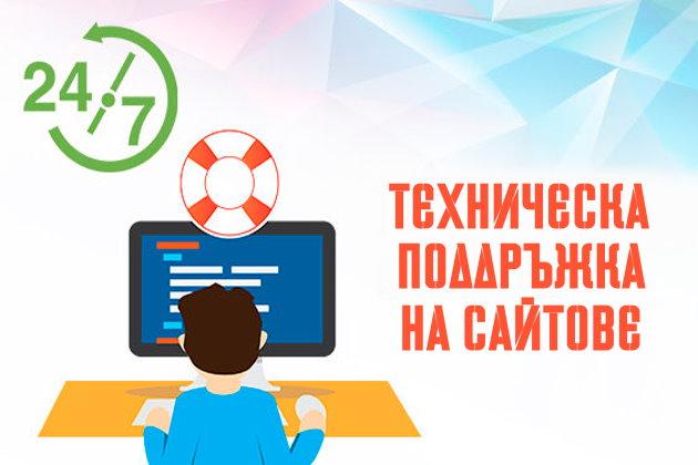 поддръжка на сайт - месечен абонамент