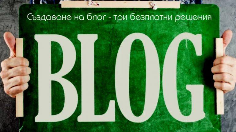 СЕО оптимизация на блогове