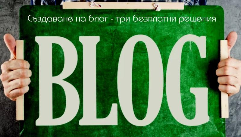 Платформи за безплатен блог