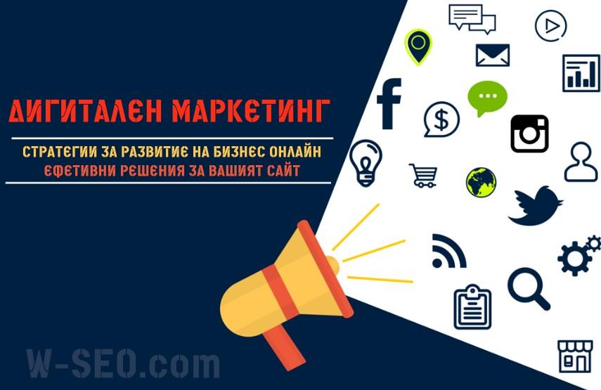 Дигитален маркетинг от ВИСЕО ЕООД