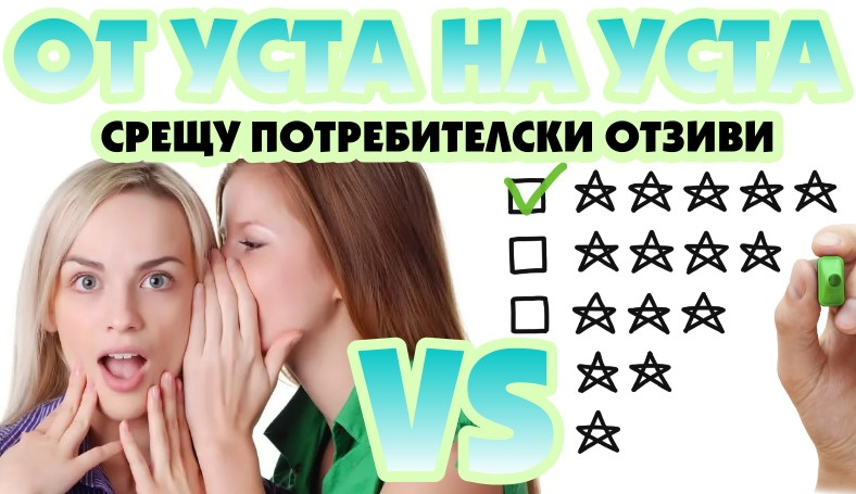 От уста на уста vs Потребителски отзиви