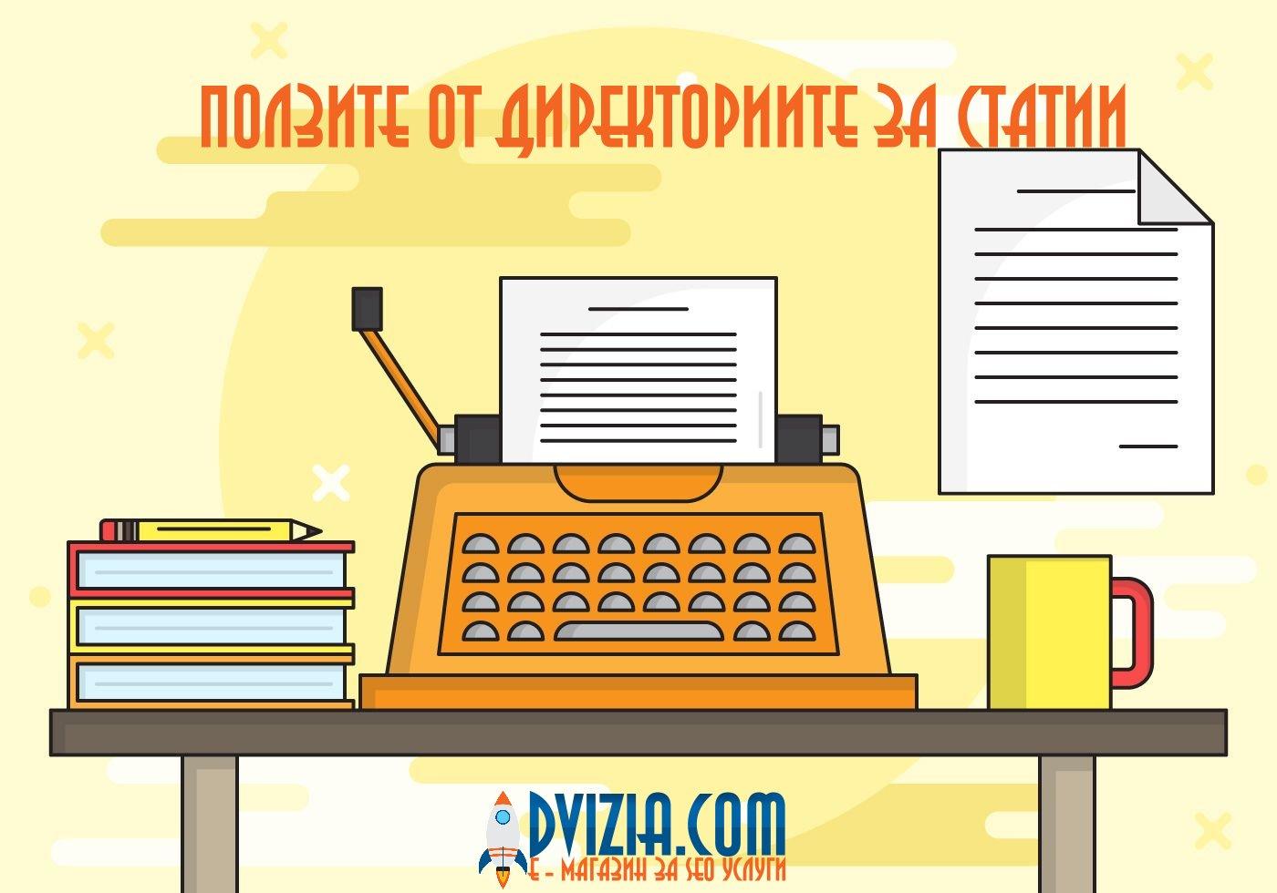 Директории за статии