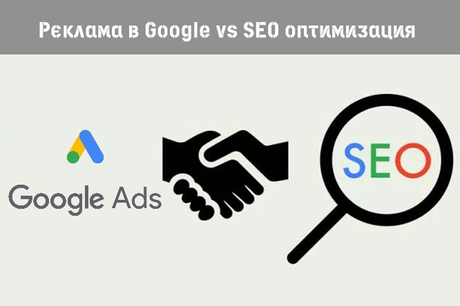 Реклама в Google vs SEO оптимизация