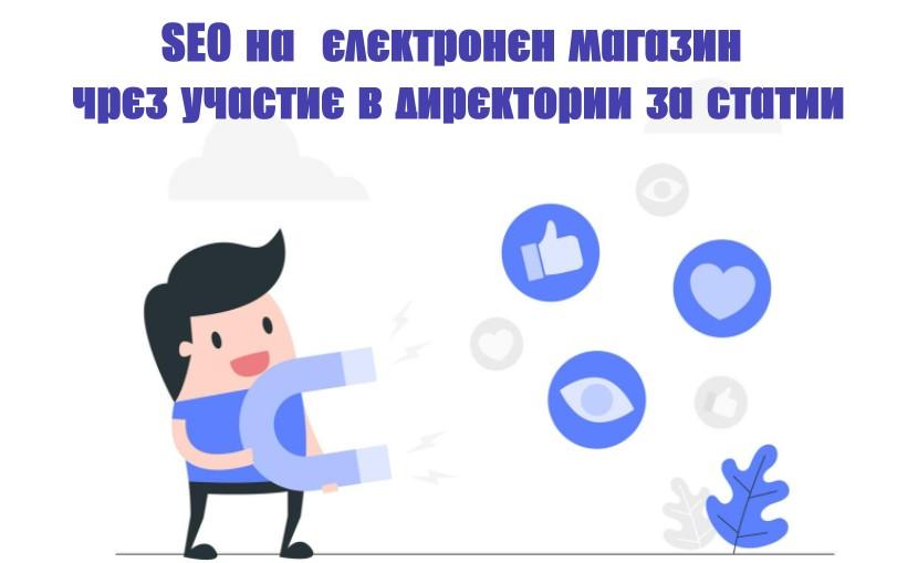 директории за статии и онлайн магазини