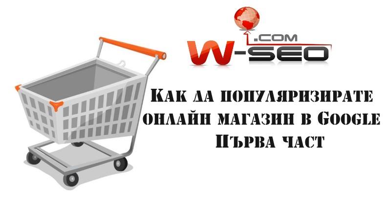 Как да популяризирате онлайн магазин в Google