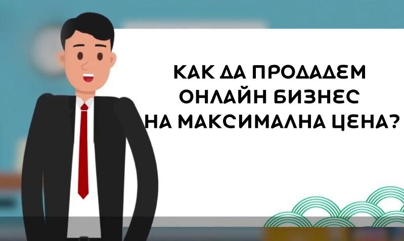 Онлайн бизнес - търговия