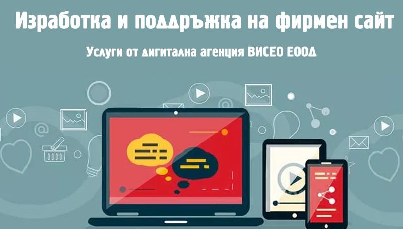 Изработка и поддръжка на фирмен уеб сайт