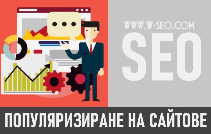 Популяризиране на сайт