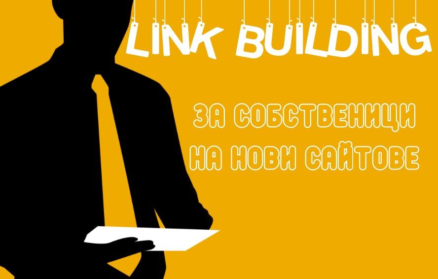 Линк билдинг