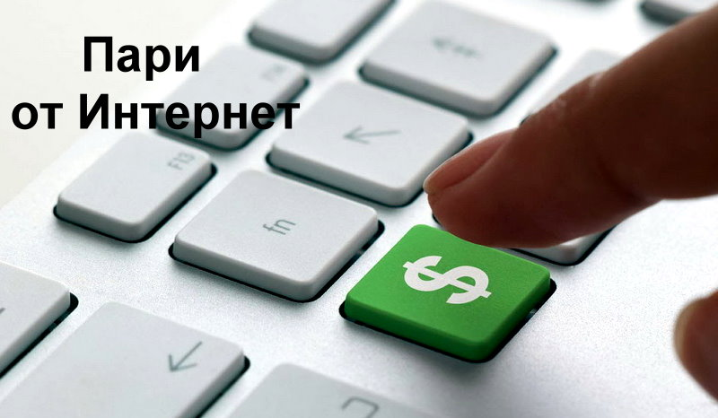 Варианти за печелене на пари онлайн