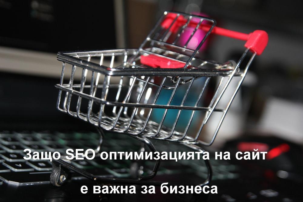 SEO оптимизиране на сайт за бизнеса