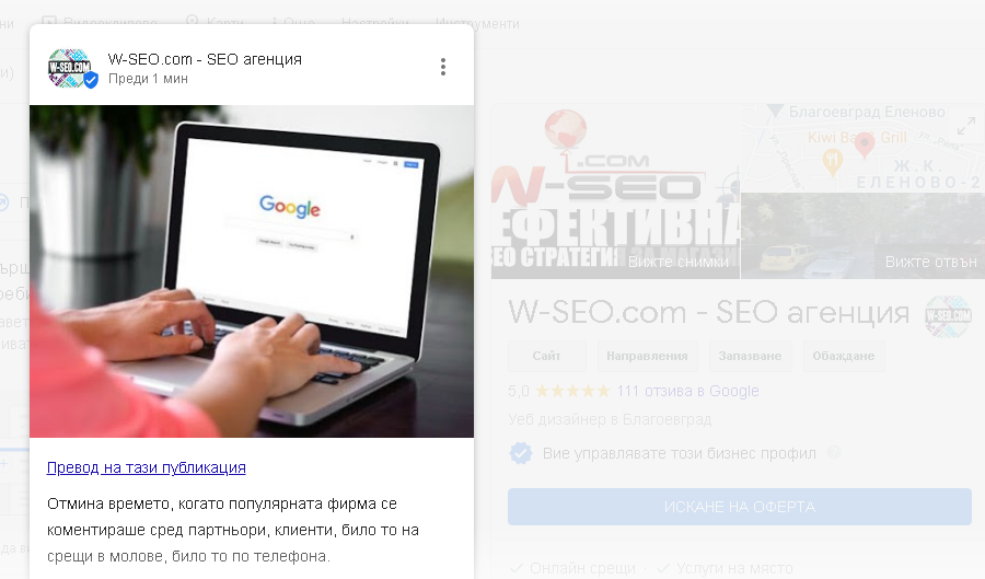СЕО оптимизиране на сайт от Google My Business
