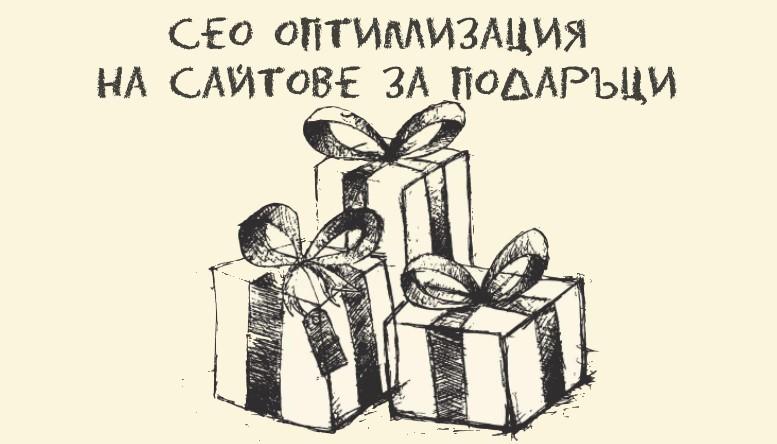 SEO оптимизация на магазини за подаръци