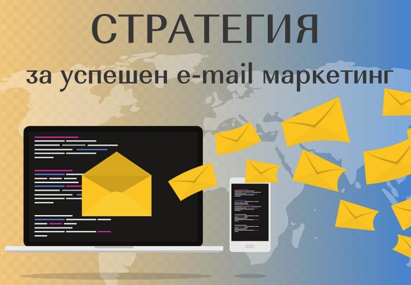 Успешен имейл маркетинг
