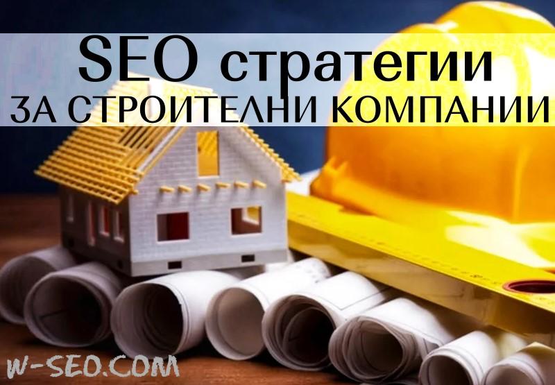 SEO оптимизация на строителни фирми