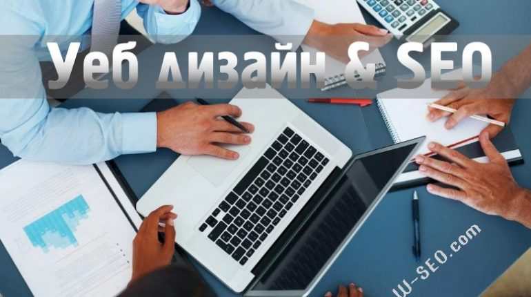 Агенция за УЕб и СЕО услуги