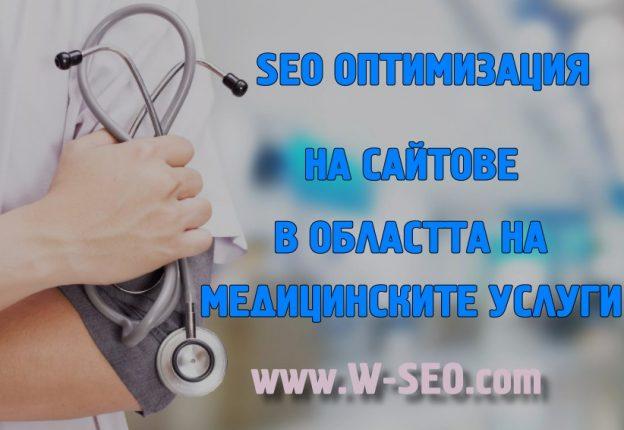SEO оптимизация на болници, клиники, медицински центрове
