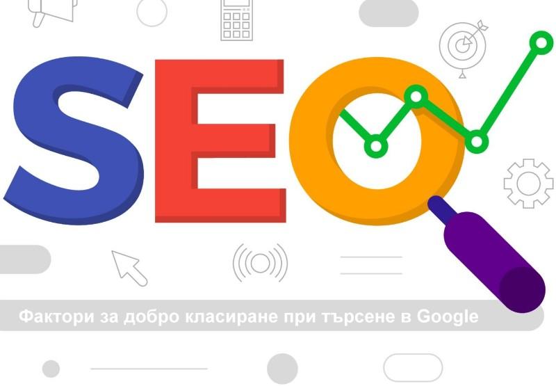 Фактори за добро класиране при търсене в Google