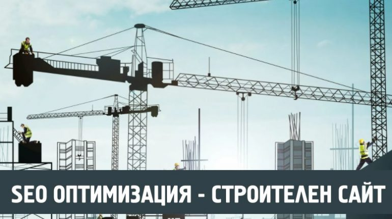 SEO строителен сайт