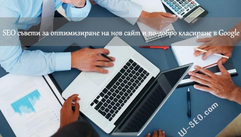 СЕО оптимизация на нов сайт